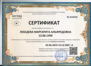 сертификат астролога